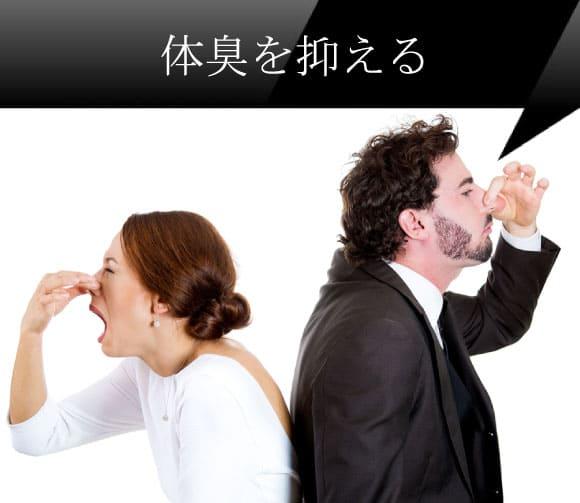 体臭を抑える